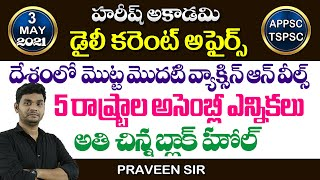 Daily Current Affairs in Telugu   3 May 2021   Hareesh Academy   APPSC   TSPSC   Group2   SI-PC