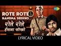 Rote Rote Hasna Sikho with lyrics | रोते रोते हँसना सीखो गाने के बोल | Andhaa Kaanoon |Amitabh/Hema