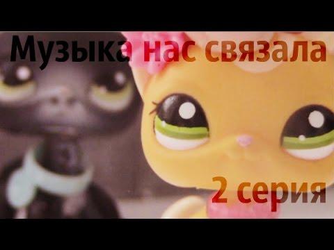 ♥LPS:Музыка нас связала 2 серия ( Совместная песня)♥