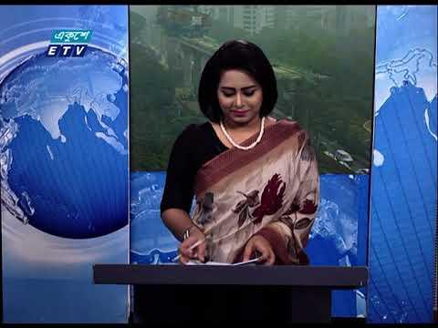 02 PM News || দুপুর ০২টার সংবাদ || 17 January 2021 | ETV News