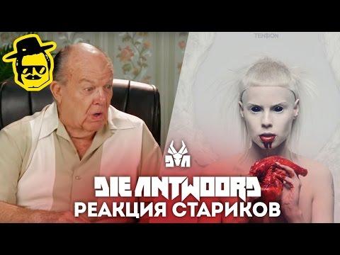 Реакция стариков на Die Antwoord [McElroy] (видео)