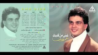 تحميل اغاني Amr Diab - Betghany Le Min / عمرو دياب - بتغنى لمين MP3