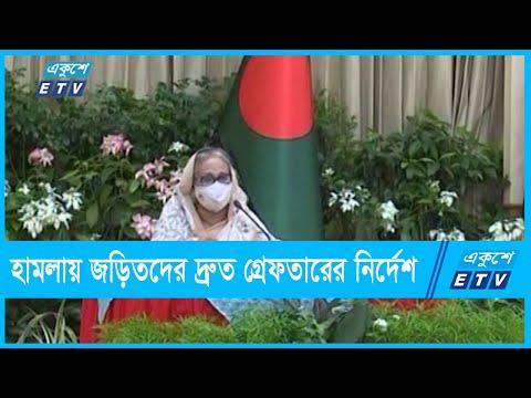 বিভিন্ন স্থানে হামলায় জড়িতদের দ্রুত গ্রেফতারের নির্দেশ | ETV News