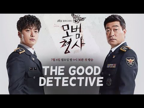 The Good Detective  TRAILER'S PREVIEW