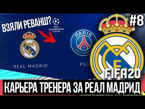FIFA 20 | Карьера тренера за Реал Мадрид [#8] | РЕАЛ ВЗЯЛ РЕВАНШ У ПСЖ? ТРАНСФЕРНОЕ ОКНО БЛИЗКО!