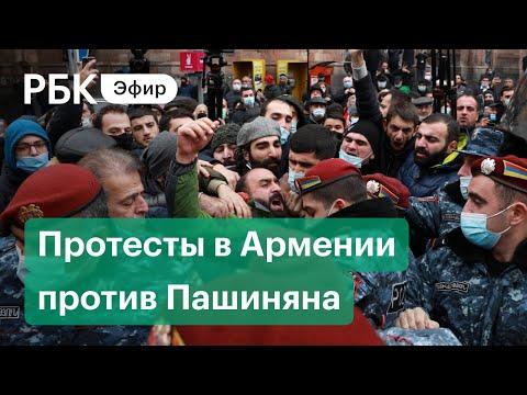Акция протеста в Ереване с требованием отставки Пашиняна. Видео