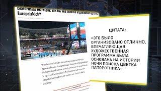 Отзывы о II Европейских играх в зарубежной прессе