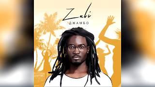 MC Zali - Джамбо (Премьера трека, 2019)