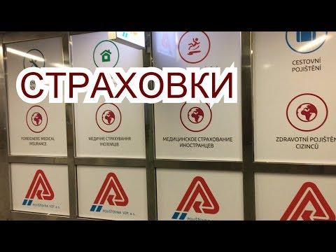 Какие страховки нужны для визы в Чехии