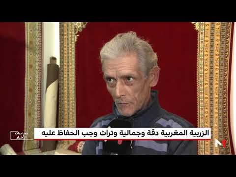 العرب اليوم - السجاد المغربية دقة وجمالية وتراث وجب الحفاظ عليه