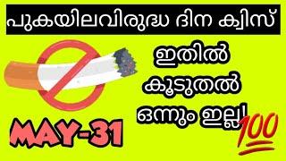 പുകയില വിരുദ്ധ ദിന ക്വിസ് / ANTI-TOBACCO DAY QUIZ / World No Tobacco Day Quiz /Anti Tobacco Day Quiz