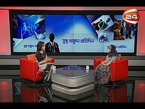 মেনোপজ ও এর চিকিৎসা| সুস্থ থাকুন প্রতিদিন | 30 November 2019