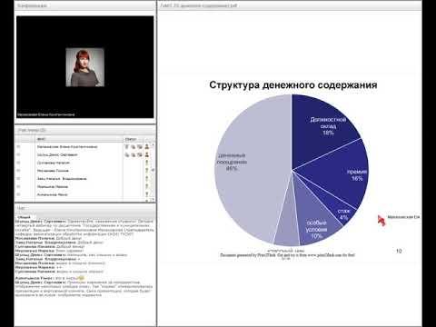 Денежное содержание государственных гражданских служащих в России