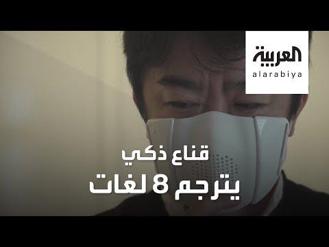 العرب اليوم - شاهد: قناع مذهل يترجم كلام مرتاديه إلى 8 لغات