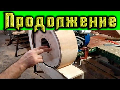Как изготовить самодельную улитку с фанеры для стружкоудаления часть 2/3
