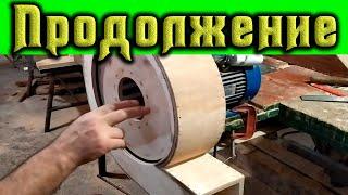 Как изготовить самодельную улитку с фанеры для стружкоудаления часть 23
