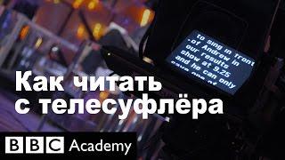 Школа журналистики: как читать с телесуфлёра - BBC Academy