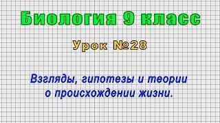 Биология 9 класс Урок 28