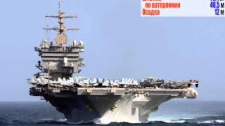 """Авианосец """"Энтерпрайз"""" -- самый большой авианосец в мире"""