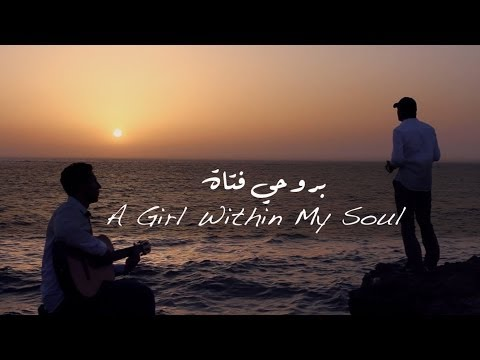 Abdulrahman Mohammed&Mohab Omer-A Girl Within My Soul بروحي فت
