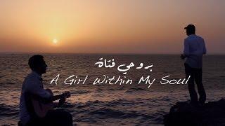 Abdulrahman&Mohab-A Girl Within My Soul بروحي فتاة-عبدالرحمن محمد ومهاب عمر MP3