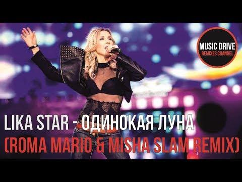 Лика Стар - Одинокая Луна (Roma Mario & Misha Slam remix) Unofficial video cut