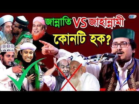 জান্নাতী দল VS জাহান্নামী দল   মাওলানা শহিদুল্লাহ বাহাদুর   Mawlana Shahidullah Bahadur   Waz Mahfil