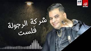 """اغنية اسمع اشترى متبعش """" شركة الرجولة فلست """" على فاروق و سعيد فتلة - شعبى جديد 2020 تحميل MP3"""