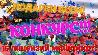 КОНКУРС НА 15 ЛИЦЕНЗИЙ МАЙНКРАФТ!