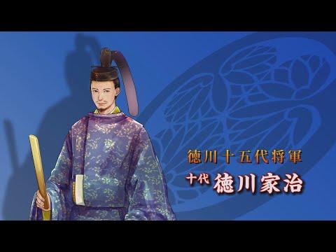 第10代将軍・徳川家治