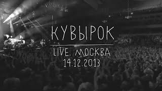 Земфира – Кувырок | Москва (14.12.13)