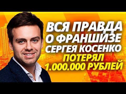 ВСЯ ПРАВДА О ФРАНШИЗЕ СЕРГЕЯ КОСЕНКО КАК Я ПОТЕРЯЛ 1.000.000 РУБЛЕЙ