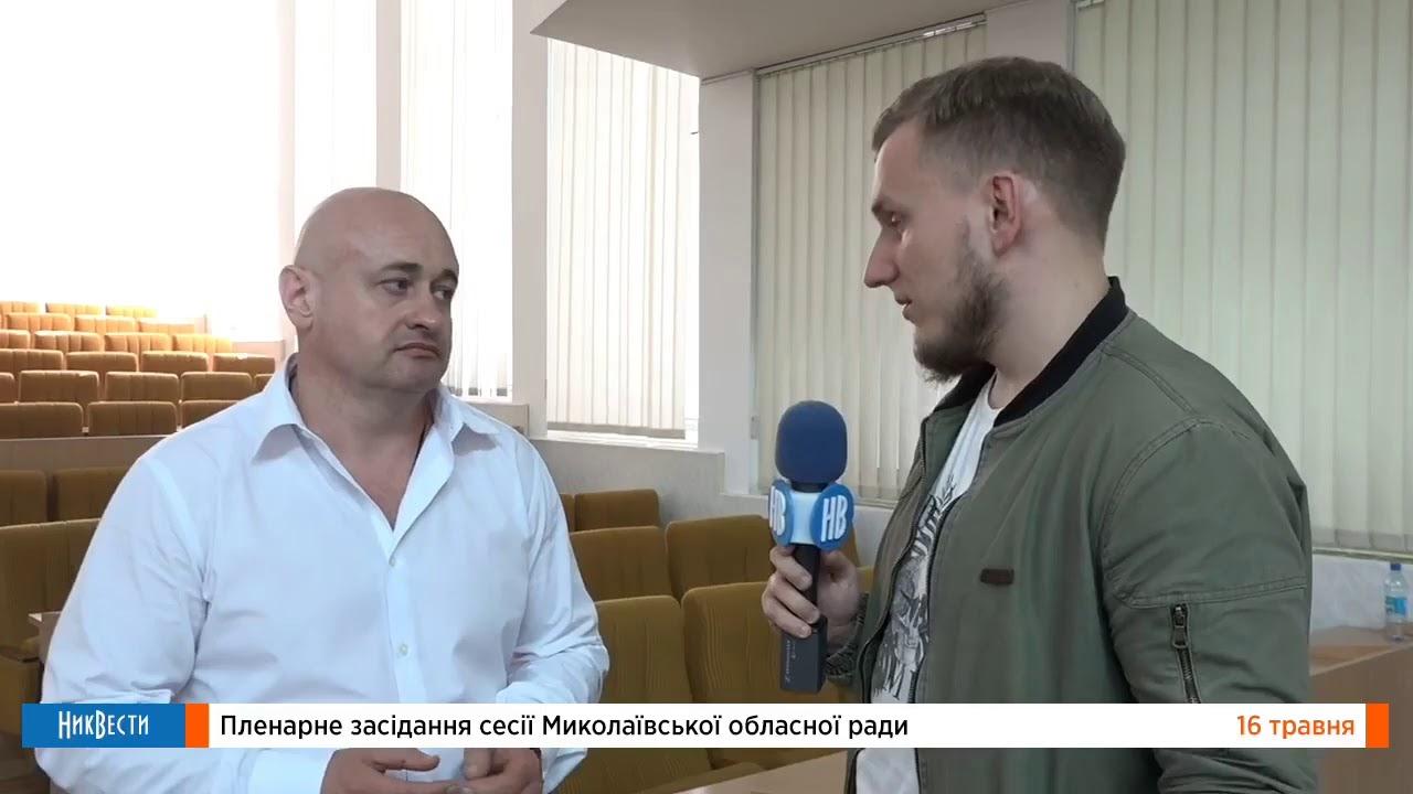 Сессия Николаевского облсовета