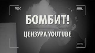 БОМБИТ! –ЦЕНЗУРА НА Youtube !