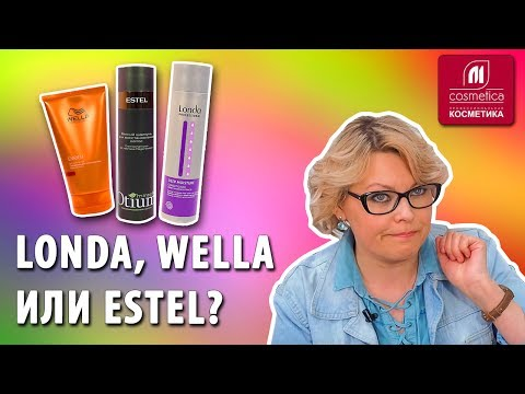 Londa, Wella или Estel ? Сравниваем продукты для волос. Какой уход за волосами подойдет именно вам?