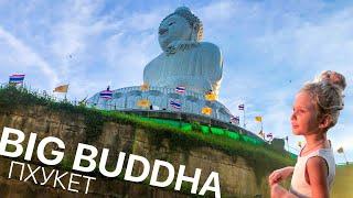 Big Buddha - вид на Пхукет с высоты ❤️