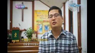 [C채널] 힘내라! 고향교회2 68회 - 화악교회 우지훈 전도사 :: 도시 전도사의 시골 목회 이야기