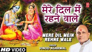 Mere Dil Mein Rehne Wale by Vinod Agarwal   - YouTube