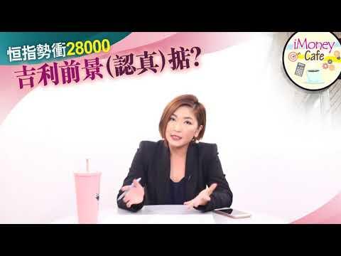 【iMoney Cafe】恒指勢衝28000 吉利前景(認真)掂?