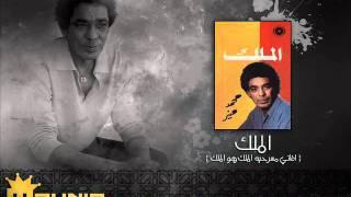 تحميل اغاني مجانا 11 - تك تك - الملك هو الملك - محمد منير