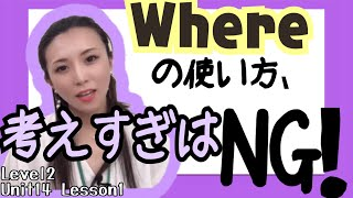 Whereの使い方 Level2/Unit14/Lesson1[#124]