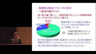 京都大学市民講座「物理と宇宙」第4回「重力波直接検出の意味」田中貴浩京都大学理学部物理学第二教室教授part5