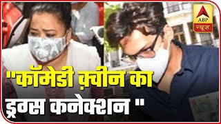 Bharti Singh's Arrest: What NCB Found In Her House? | ABP News
