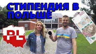 Учеба в Польше. Стипендиальная программа им. Банаха. Интервью с Мариной Пономаренко.