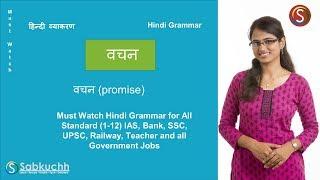 10th Class Hindi Grammar Study Lesson on Vachan - Free video