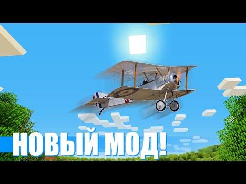 Simple Planes для Майнкрафт