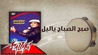 مازيكا Sabbah El Sabah Ya Leil - Ahmed Adaweyah صبح الصباح ياليل - احمد عدويه تحميل MP3