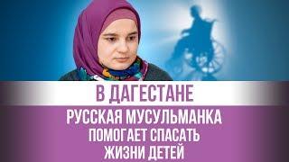 В Дагестане русская мусульманка помогает спасать жизни детей