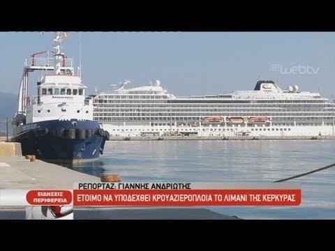 Έτοιμο να υποδεχθεί κρουαζιερόπλοια το λιμάνι της Κέρκυρας | 29/03/2019 | ΕΡΤ