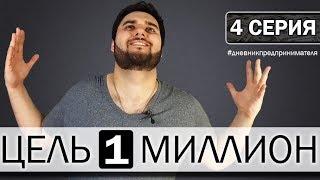 Мои 33 миллиона за 2017 год | Сезон 1 - Серия 4 | Бизнес Challenge | Дневник предпринимателя
